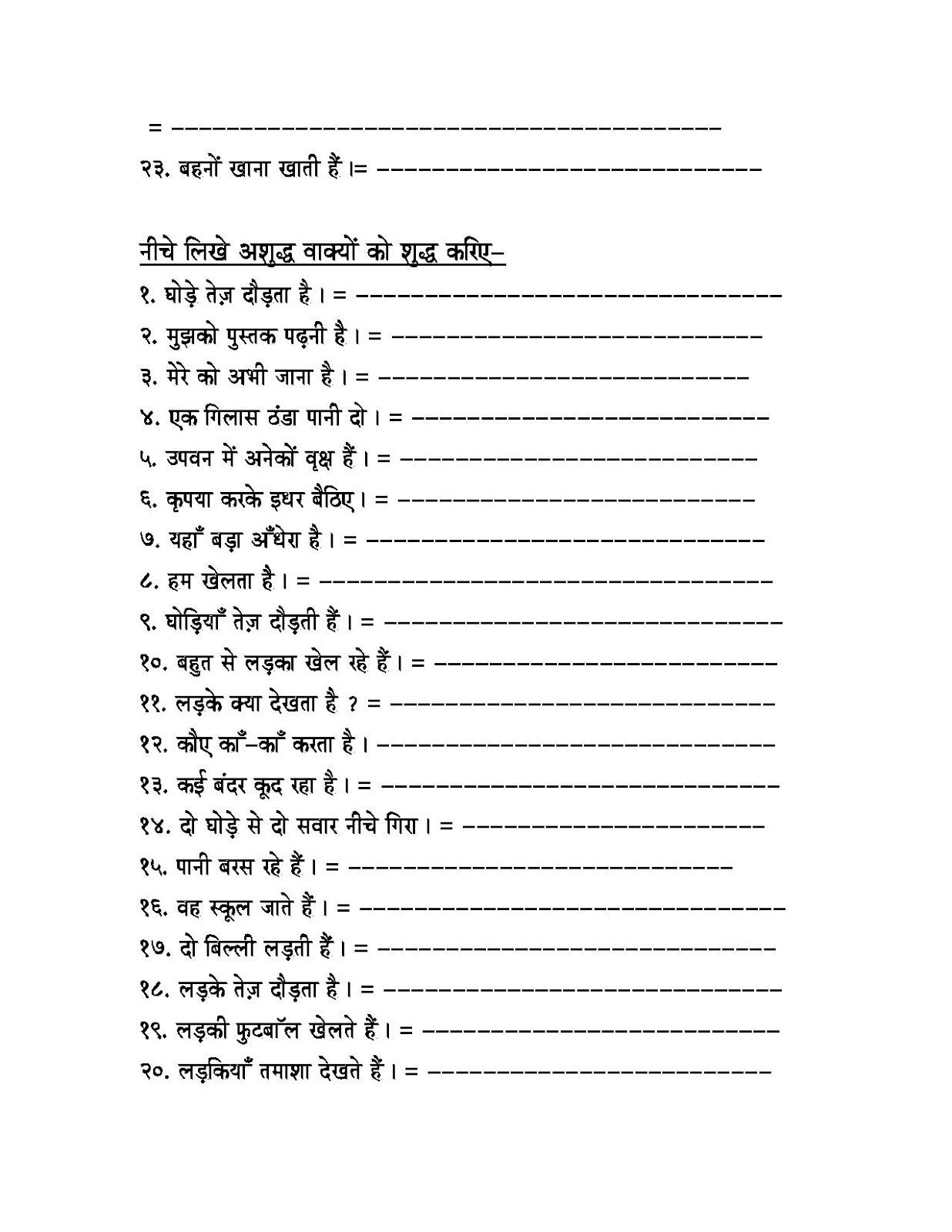 67 English Grammar Worksheets For Grade 2 Icse, Worksheets Grade - Free Printable Hindi Comprehension Worksheets For Grade 3